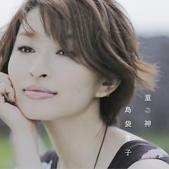 童神 (Warabigami) - Shimabukuro Hiroko