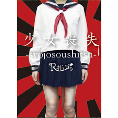 Shojo Soushitsu -syojosoushitsu- CD2 - R Shitei