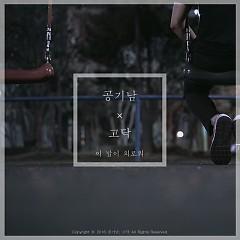 Gong GinamXGordak #2 - Gong Gi Nam, Gordak
