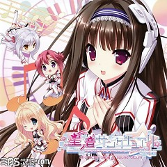 Hoshi no Ne Sanctuary Character Song & Sound Album (CD1) - solfa