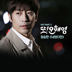 Oh Hae Young Again OST Part.5 - Jung Seung Hwan