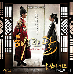 The Moon Embracing The Sun OST Part 1   - HeOra
