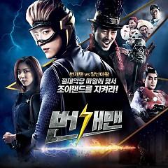 Bungaeman OST