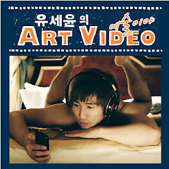 Yoo Se Yoon's Art Video