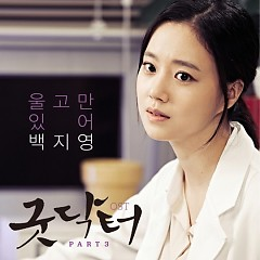 Good Doctor OST Part.3