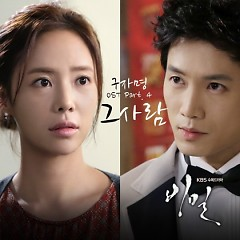 Secret OST Part.4 - Ku Ja Myung