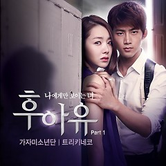 Who Are You OST Part.1