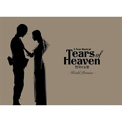 Tears Of Heaven OST - Lee Hae Ri