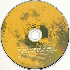 Denpa Onna to Seishun Otoko Original Soundtrack Vol.1