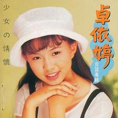 少女的情怀 (Shao Nu De Qing Huai) / Cảm Giác Của Thiếu Nữ