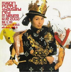 万紫千红演唱会 / Million Purple Thousand Red M Yeung.Live (CD2)
