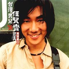 台湾男儿认真精选集/ Serious Collection of Taiwan Boys (Vol.2)
