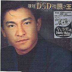 环球DSD视听之王/ Global DSD Audio King (CD1)