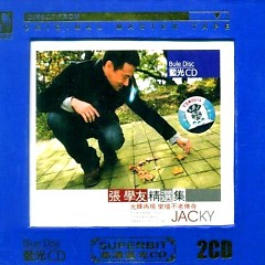 张学友精选集/ Trương Học Hữu Tinh Tuyển (CD1) - Trương Học Hữu
