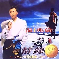 天地情缘 / Thiên Địa Tình Duyên (CD2)