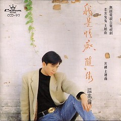 我是情痴.随缘 / I Am A Devoted Lover. Let It Be - Ôn Triệu Luân