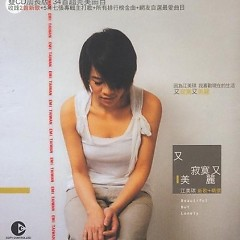 又寂寞又美丽/ Lonely And Beauty (CD5)