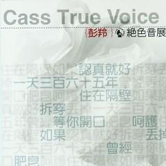 绝色音展/ Cass True Voice
