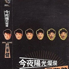 今夜阳光灿烂/ Sunshine Tonight (CD1)