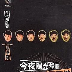 今夜阳光灿烂/ Sunshine Tonight (CD2)