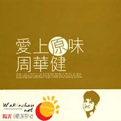 爱上原味/ Love The Original Flavour (CD2)