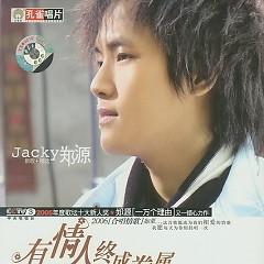 有情人终成眷属/ Người Có Tình Sẽ Có Kết Quả Tốt (CD2)