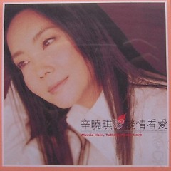 谈情看爱/ Talking About Love (CD2)