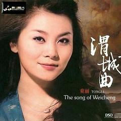 渭城曲/ Vị Thành Khúc (CD1)