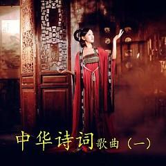 诗词歌/ Thi Từ Ca (CD2)