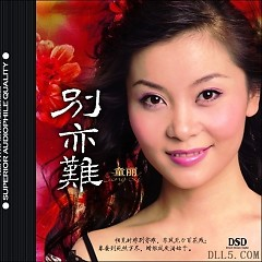 别亦难/ Lời Biệt Ly (CD1)
