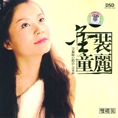 金装童丽/ Golden Voice Of Tong Li (CD3)