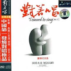 对着唱 Vol.2/ Diêu Tư Đình Vol.2 (CD1)