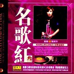 名歌红叁/ Danh Ca Hồng Tam (CD1)