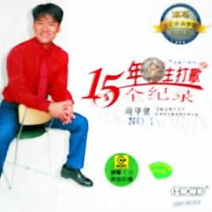 15年华主打歌全纪录/ 15 Years Chou's Theme Songs (CD1) - Châu Hoa Kiện
