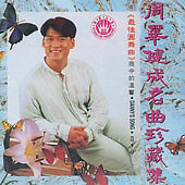 成名曲珍藏集/ Bộ Sưu Tập Những Bài Hát Nổi Tiếng (CD1) - Châu Hoa Kiện