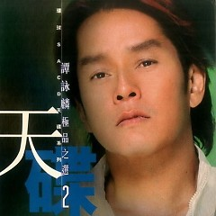 极品之选2/ The Best Songs 2 (CD1)