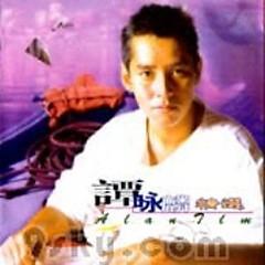 谭咏麟特辑/ Special Of Alan Tam (CD2)