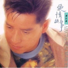 爱情故事/ Alan Tam The Love Story