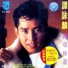 独唱精选/ Đơn Ca Tuyển Chọn (CD2)