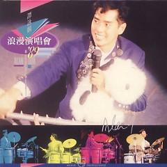 谭咏麟89浪漫演唱会/ Romantic Concert In 1989 (CD2)