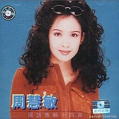 国语专辑十四首/ Fourteen Song's Mandarin Album (CD2)