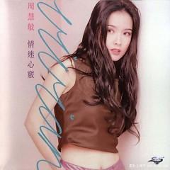 情迷心窍/ Qing Mi Xin Qiao (CD1)