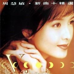 新曲 + 精选/ Ca Khúc Mới + Chọn Lọc (CD1)