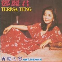 香港之恋/ Love Of Hong Kong (CD1)