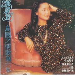 小城故事/ Câu Chuyện Thành Phố Nhỏ (CD1)