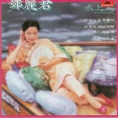 水上人/ Thủy Thượng Nhân (CD1)