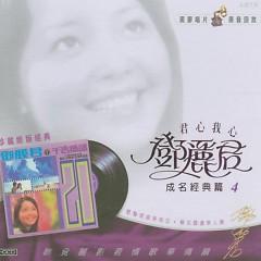 千言萬語/ Thiên Ngôn Vạn Ngữ (CD2)