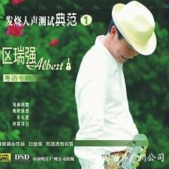 发烧人声测试典范1/ Fa Shao Ren Sheng Ce Shi Dian Fan 1 (CD1)