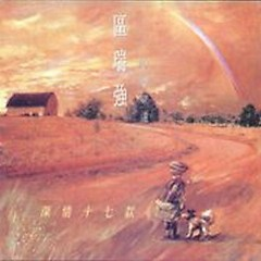 民歌味道.深情十七款/ Taste Of The Folk Song (CD2) - Âu Thụy Cường