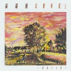 民歌味道II.深情十七款/ Tastof Folk II (CD1) - Âu Thụy Cường